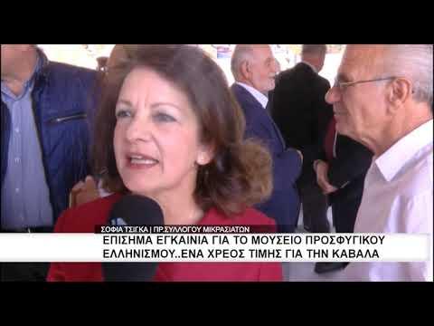 Πλήθος κόσμου Στα Εγκαίνια του Μουσείου Προσφυγικού Ελληνισμού