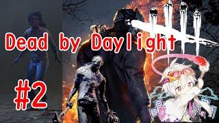 【実況】まふまふのアルティメットチェイス集【Dead by Daylight …