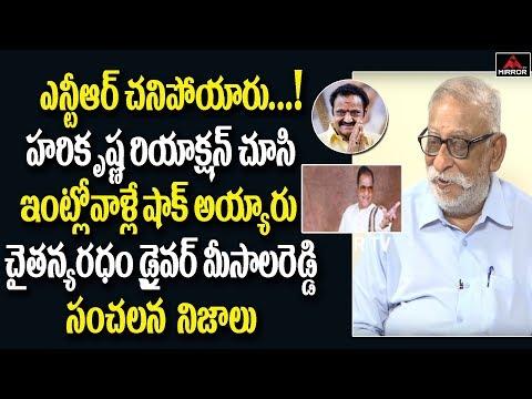 Sr NTR Chaitanya Ratham Driver Misala Reddy Secrets About Harikrishna On Sr NTR Demise | Mirror TV