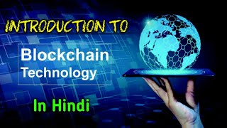 Introduction To BlockChain Technology | Kya Hota Hai BlockChain | Hindi | Classic Technology