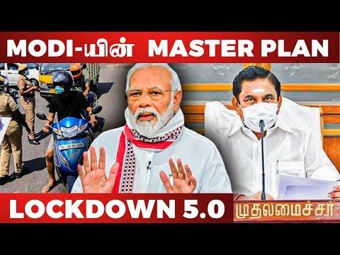 புதிய Lockdown திட்டங்கள் - Modi-யின் அடுத்த கட்ட நடவடிக்கை