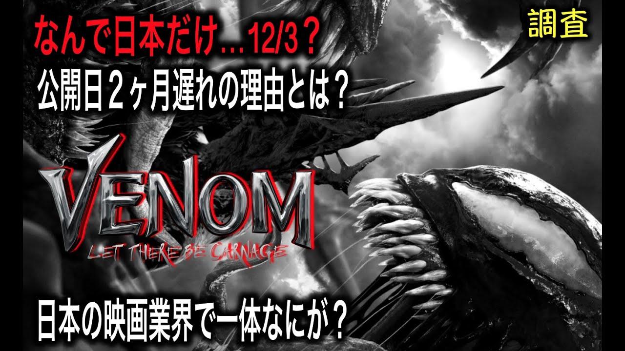 ヴェノム:レットゼアビーカーネイジの公開が日本だけ遅い不可解な理由…なぜ日本だけ?