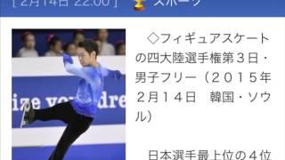 フィギュアスケートの四大陸選手権第3日・男子フリー(2015年2月...