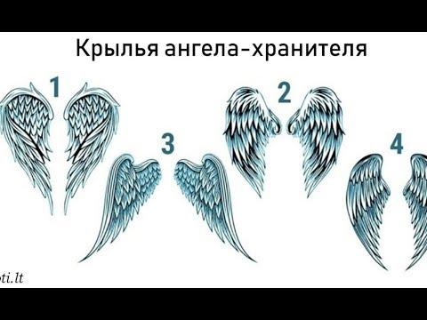 Выберите крылья – и узнаете имя своего ангела-хранителя! Внимательно приглядитесь