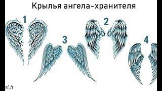Выберите крылья  и узнаете имя своего ангела-хранителя! Внимательно приглядитесь