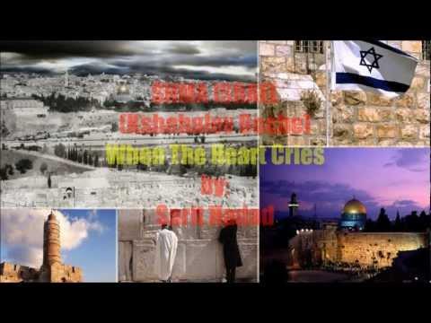 SHMA ISRAEL-KSHEHALEV BOCHE (WHEN THE HEART CRIES)-Sarit Hadad With LYRICS