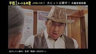 「半径1メートルの君〜上を向いて歩こう〜」冒頭映像公開!「戦湯〜SENTO〜」