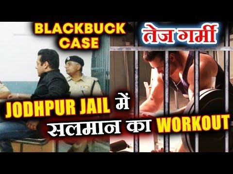 Salman Khan's Workout In JAIL For 3 HOURS In Scorching Heat | Blackbuck Case Jodhpur