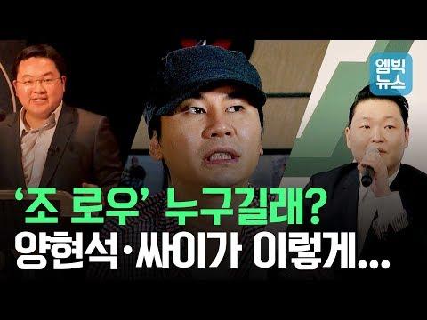 강남 유흥업소 여성들이 모나코로 출장 간 이유는?  '조 로우'와 양현석 그리고 싸이