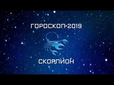 СКОРПИОН - ГОРОСКОП - 2019. Астротиполог - ДМИТРИЙ ШИМКО