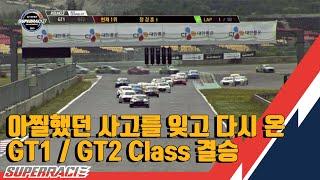 [2019 슈퍼레이스 ROUND.3] GT1 / GT2 Class 결승
