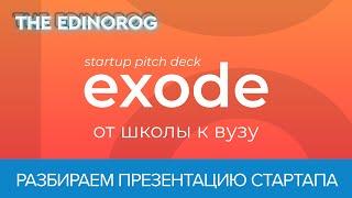 Разбираем презентацию для инвесторов Сервис для подготовки к ЕГЭ Exode