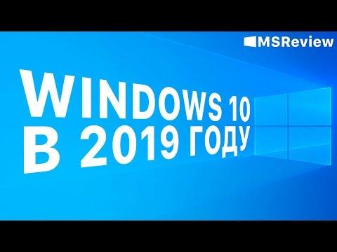 Windows 10 в 2019 году