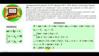 МАТЕМАТИКА   К   ЕГЭ   ТР 157  Задание № 19