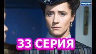 Тайны госпожи Кирсановой 33 серия - Полный анонс