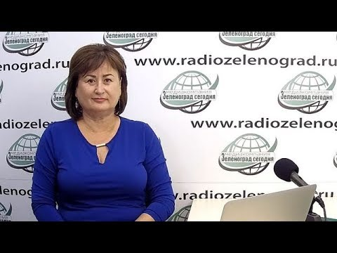 Саттарова Флюра, практикующий психолог/ Зеленоград сегодня