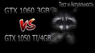 1060 3GB VS 1050 TI 4GB ТЕСТ И КОСЯКИ