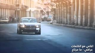 اغاني مع الكلمات ● ما مرتاح - سيف نبيل ● عراقي