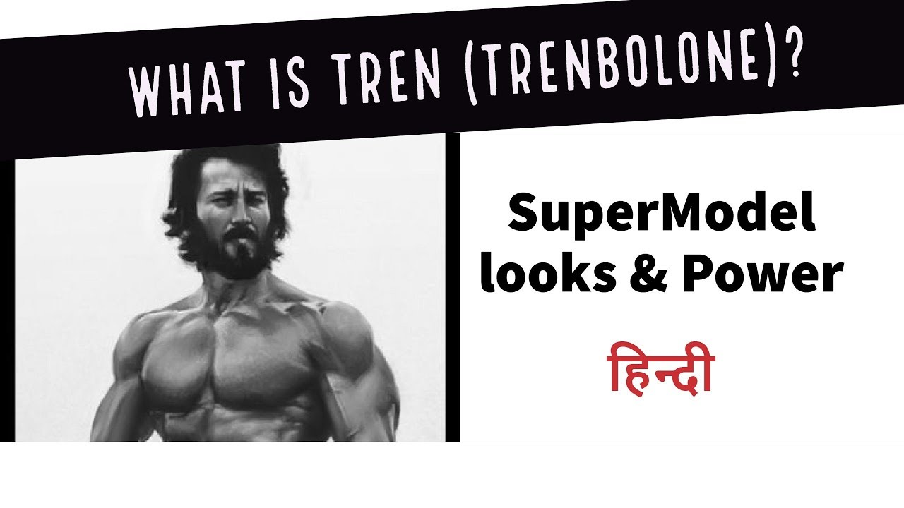 Do you know TRENBOLONE (ट्रेनबोलोन) is 5 times stronger!?- EXPLAINED  inहिंदी & English|