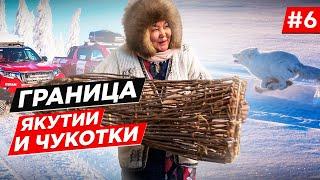 КОЛЫМА, ЗИМНИК АРКТИКА. КАК ЖИВУТ ЛЮДИ В САМОМ БОГАТОМ РЕГИОНЕ. TOYOTA Якутия - Чукотка. Часть #6