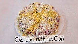 Салат Селёдка под шубой пошаговый рецепт