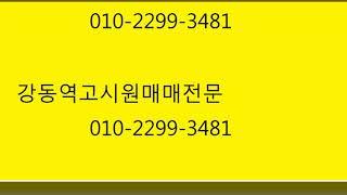 5호선 9호선 강동구 고시원매매전문 010-2299-3…