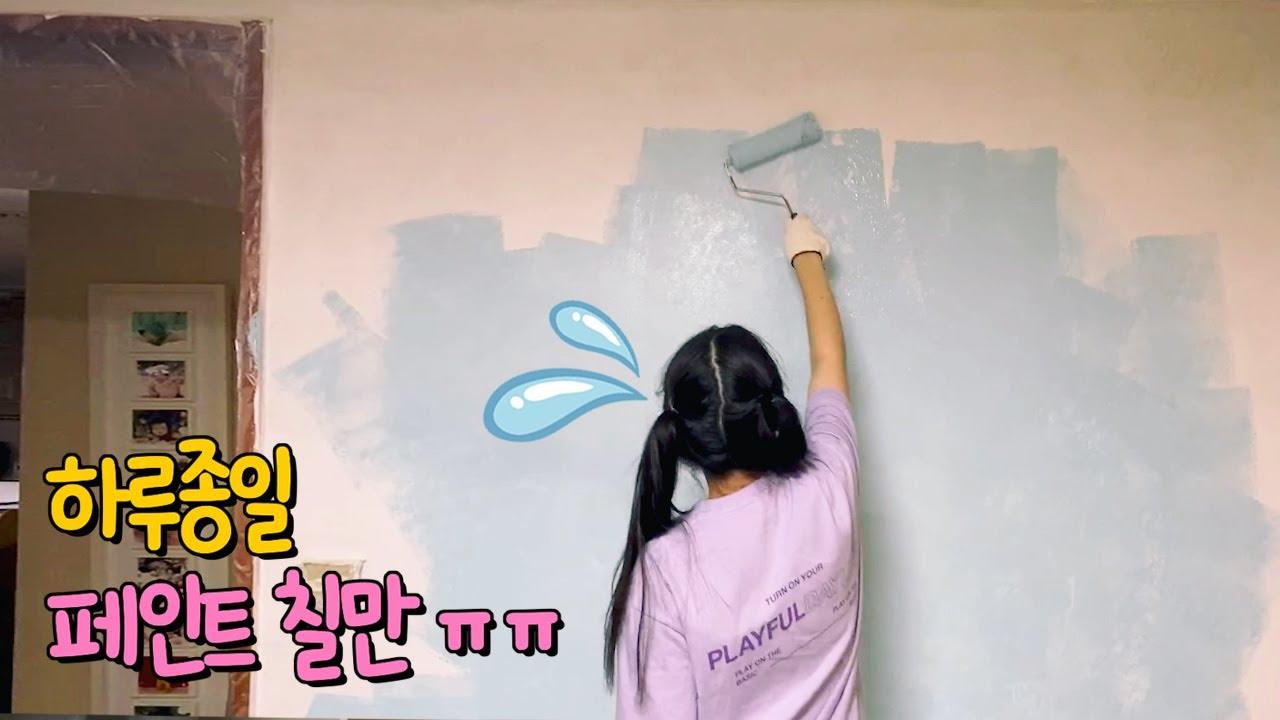 하루종일🎨페인트칠 했어요ㅠㅠ 내방 꾸미기👩🔧 셀프 인테리어 1)벽에 페인트 칠하기~!!