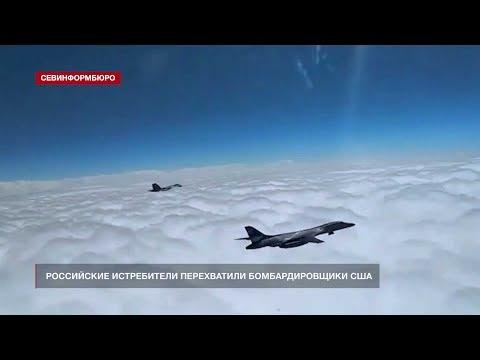 НТС Севастополь: Российские истребители перехватили бомбардировщики США над Чёрным морем