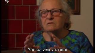 סיפורה של חנה רפופורט בשואה