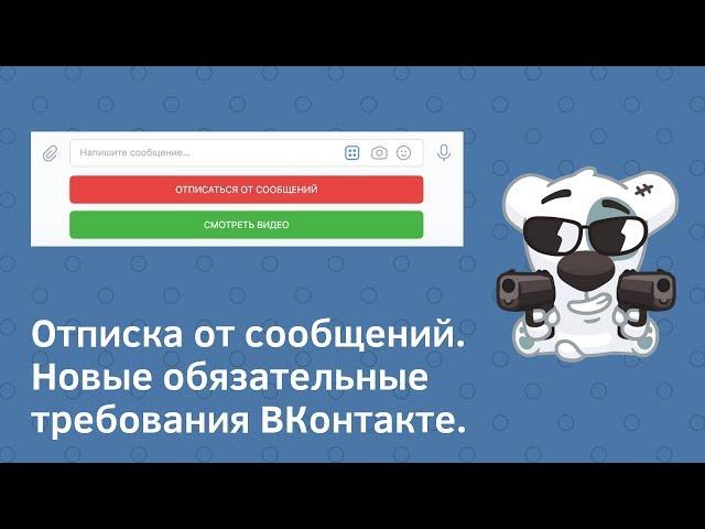 Обязательная Кнопка Отписки для сообществ ВКонтакте