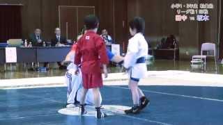 第11回東日本サンボ選手権大会:小学1・2年生 軽量級リーグ戦1回戦 田中大志 vs 坂本輪