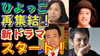 NHK連続テレビ小説「ひよっこ」メンバーが再集結!民放で新ドラマスター...
