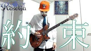 約束 / Roselia ギターで感情のまま弾いてみた!フルで!バンドリ!