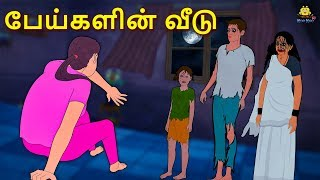 பேய்களின் வீடு - Tamil Horror Stories | Tamil Stories | Horror Stories in Tamil | Koo Koo TV Tamil