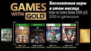 Бесплатные игры по подписке Xbox live gold на 1 сентября 2018