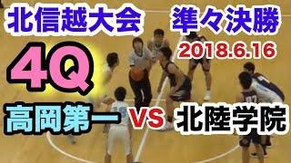 【高校バスケットボール】 北信越大会 準々決勝 男子 高岡第一 VS 北陸学院 4Q 富山市総合体育館