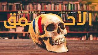 عبدو سلام _ الأحمق \