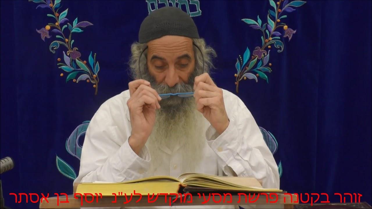 זוהר בקטנה פרשת מסעי ליום א מפי רבי יעקב יוסף כהן