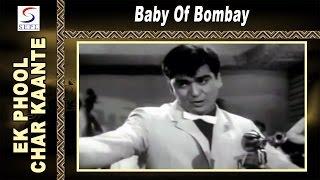 Baby Of Bombay | Iqbal Singh @ Ek Phool Char Kaante | Sunil Dutt, Waheeda