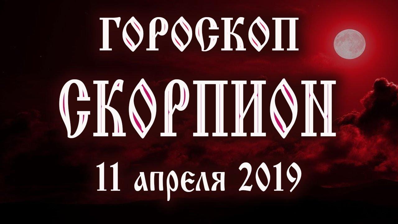 Гороскоп на сегодня 11 апреля 2019 года Скорпион ♏ Полнолуние через 9 дней