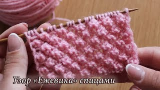 Узор спицами «Ежевика» | Knitting pattern «Blackberry»