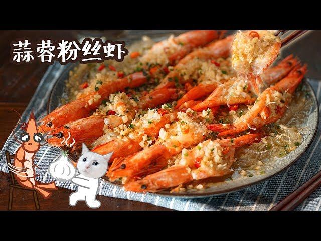 【蒜蓉粉丝虾】虾虾别跑,哈你一口热油蒜蓉!