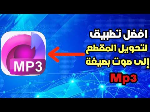 تحويل مقطع إلى صوت بصيغة mp3 (اسهل طريقة ) | للايفون والايباد