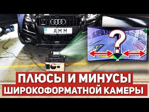 Широкоформатная Камера Переднего Вида для Авто - Плюсы и Минусы
