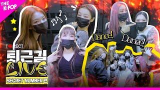 [퇴근길 LIVE] 비밀둥이에게 녹아들어❤ Dance! Dance! 시크릿넘버의 퇴근길 현장