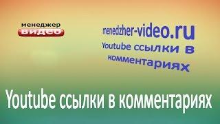 видео Как в скопированный из блога текст вставить ссылку на источник