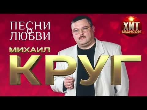 Михаил Круг  -  Песни о Любви