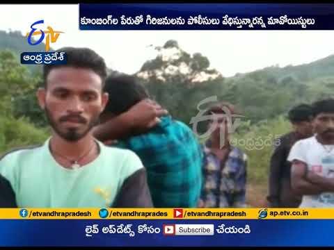 Maoist Calls Bandh on Nov 20 | Over Police Harrased Tribals | at Andhra - Odisha Border