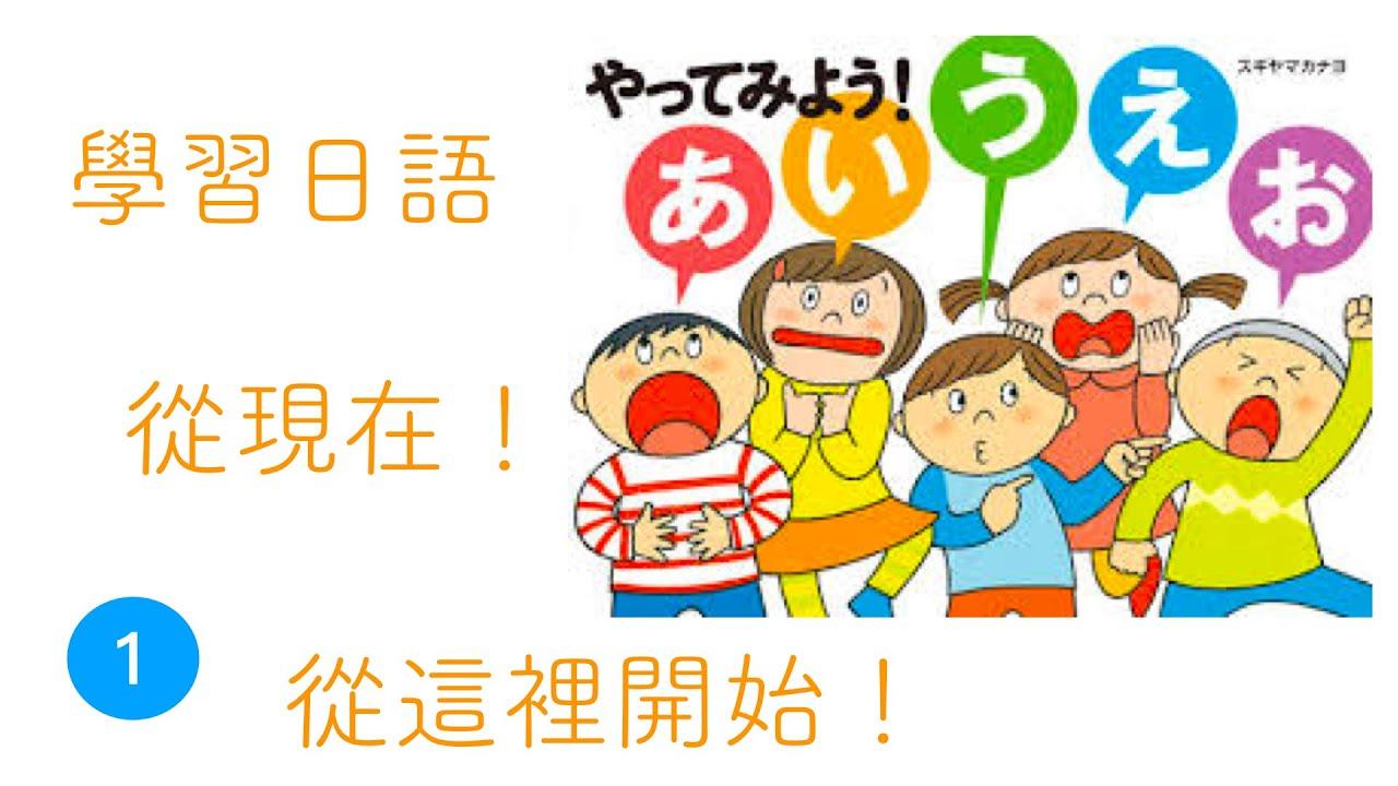 楊老師基礎日本語 日語從零開始(第1集),跟著老師一步一腳印地學習,只要有恆心一定有成效。 - YouTube