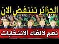 الجزائر مباشر : أهم أحـ ـداث اليوم وكيف تسير الامور في الجزائر في اجـواء مشحـ ـونة من الشعب الجزائري